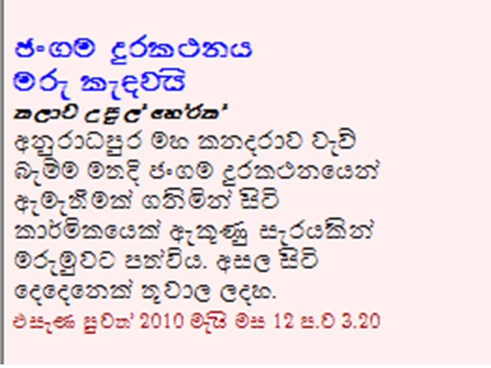 Girl Phone Numbers Sri Lankan