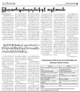 IJ PDF 14-41_Page_70