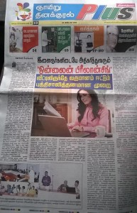 Article in Thinakkural